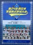 第24回西日本学童軟式野球大会 第3位